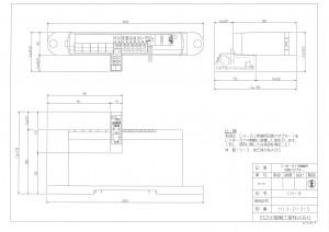 CH-B(ベル接続用アダプタ)図面2