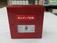 消火栓起動押釦箱