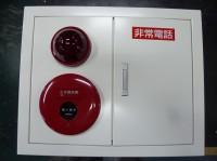 非常電話子機収容箱(縦型・横型)関連
