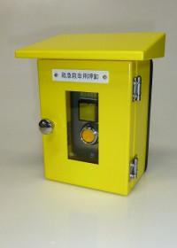 非常電鈴用収容箱の色違いで救急救命押釦箱