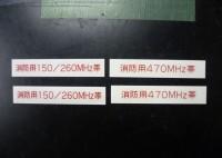 銘板(アクリ板・塩ビ・樹脂関連)3